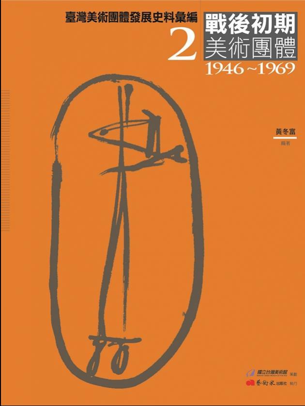 臺灣美術團體發展史料彙編2:戰後初期美術團體(1946-1969) 1