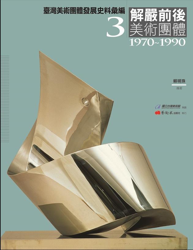 臺灣美術團體發展史料彙編3:解嚴前後美術團體(1970-1990) 1