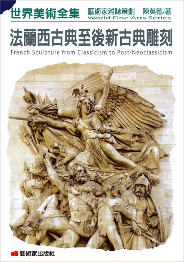 法蘭西古典至後新古典雕刻 1