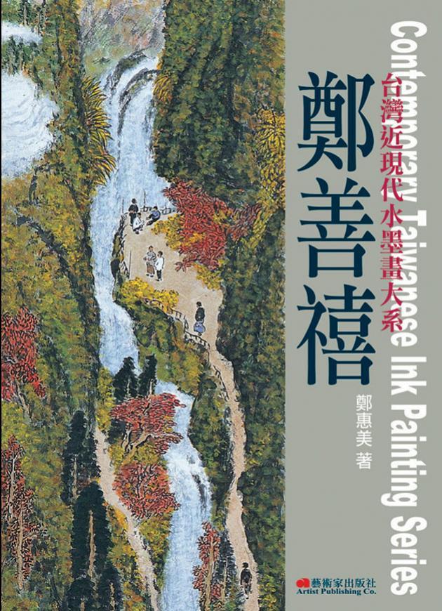 鄭善禧-畫壇拾荒老人 1
