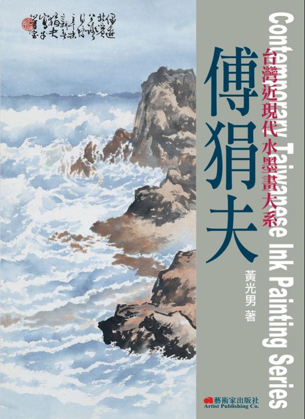 傅狷夫-書畫雙絕 1
