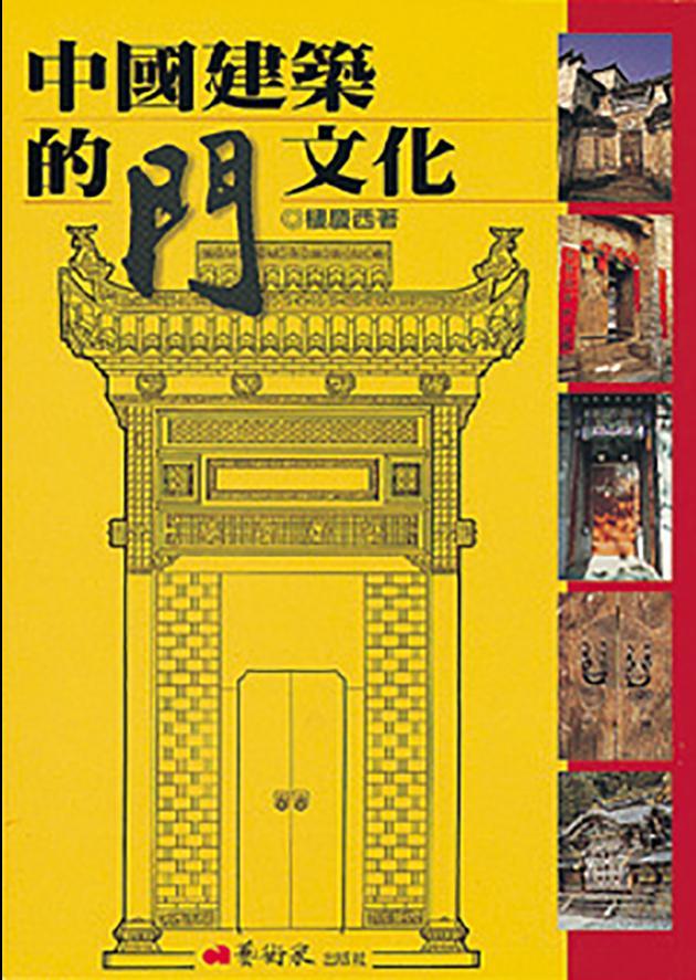 中國建築的門文化 1