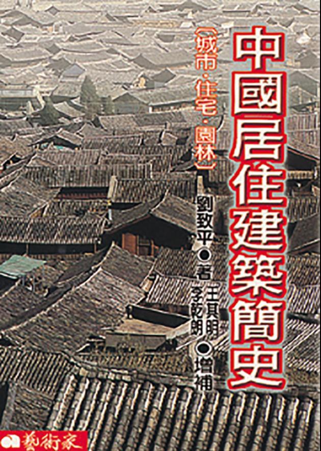 中國居住建築簡史 1