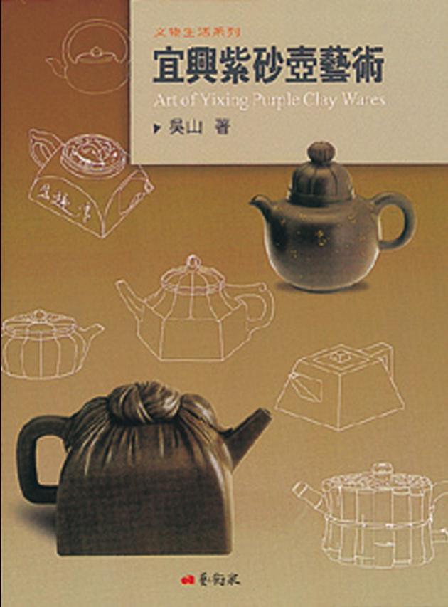 宜興紫砂壺藝術 1
