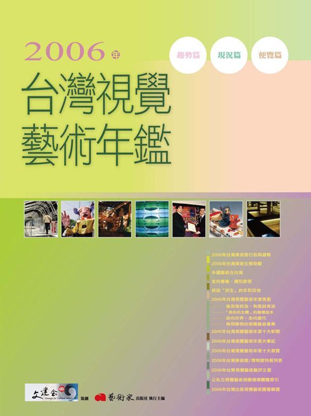2006年台灣視覺藝術年鑑 1