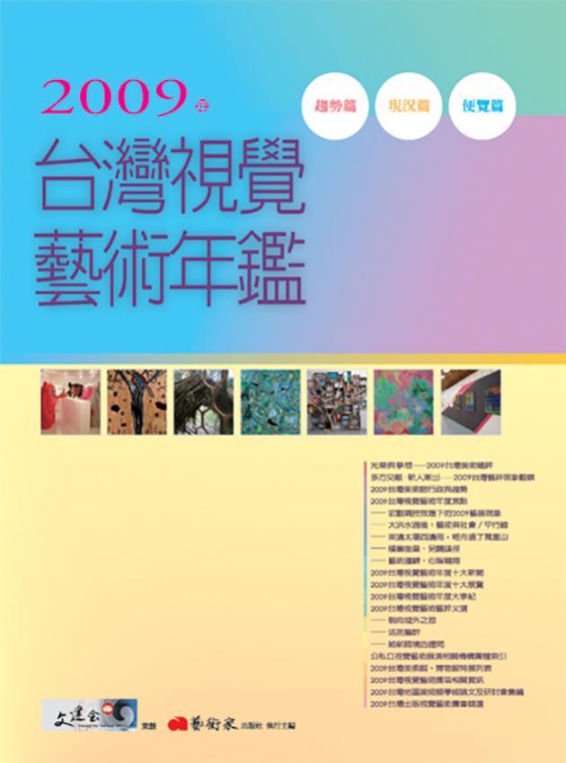 2009年台灣視覺藝術年鑑 1