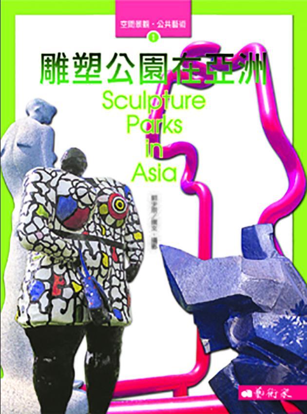 雕塑公園在亞洲 1