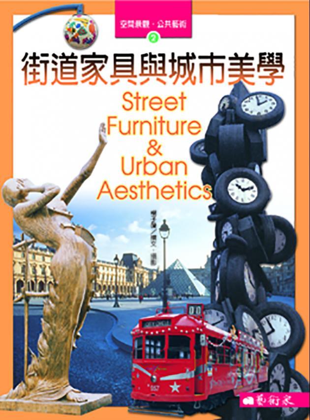 街道家具與城市美學 1