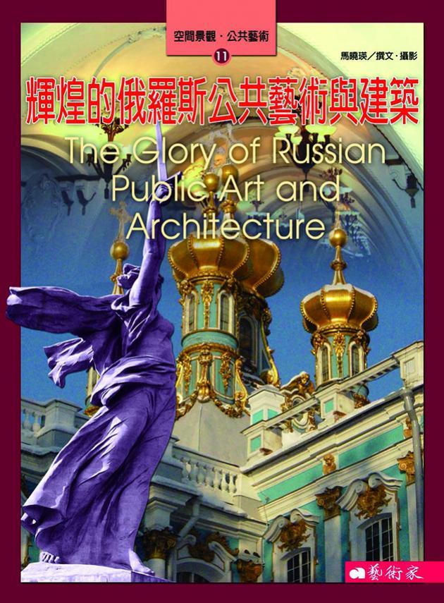 輝煌的俄羅斯公共藝術與建築 1