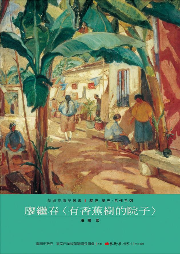 廖繼春:有香蕉樹的院子 1
