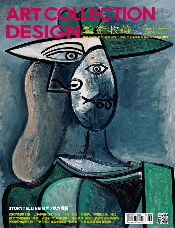 藝術收藏+設計2019年2月 #137 1