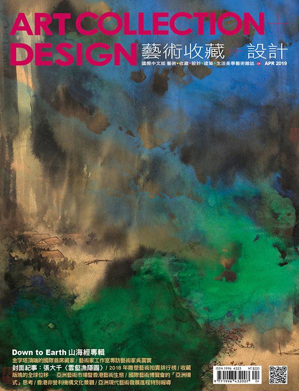 藝術收藏+設計2019年4月 #139 1
