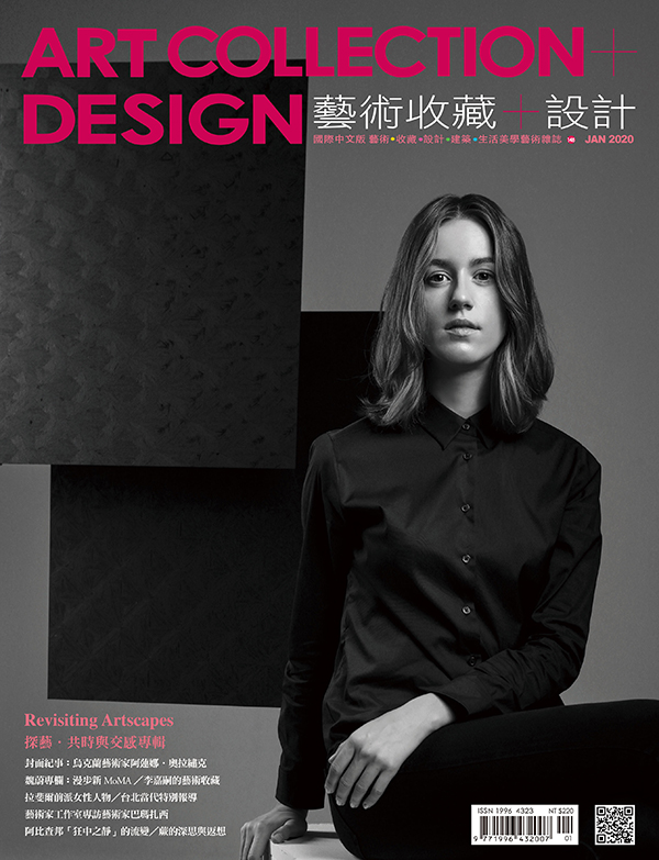 藝術收藏+設計2020年1月 #148 1