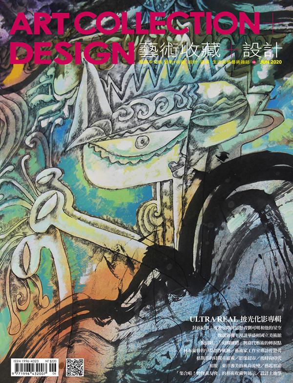 藝術收藏+設計2020年6月 #153 1