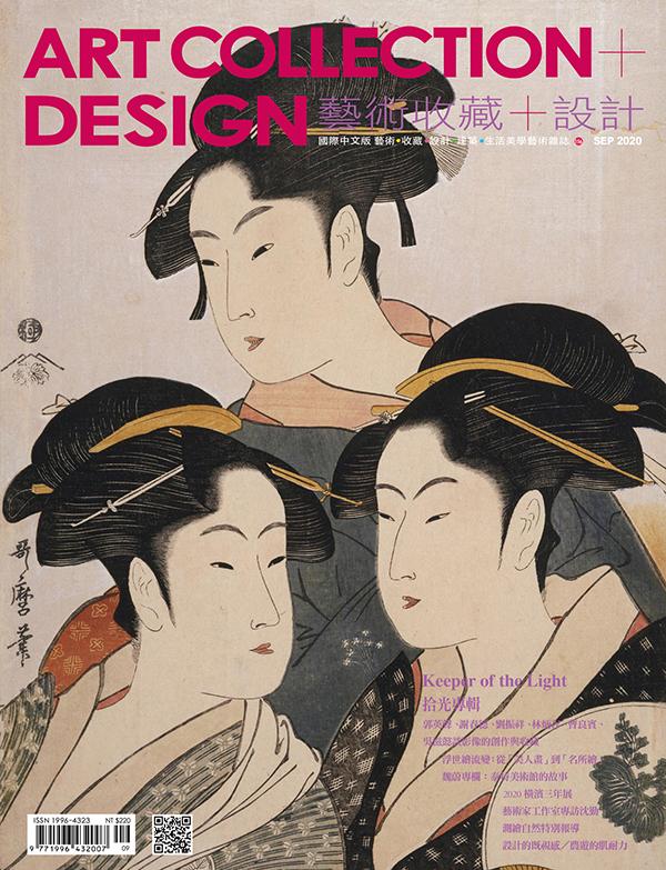 藝術收藏+設計2020年9月 #156 1