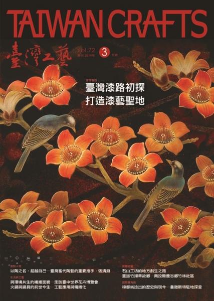 台灣工藝季刊第72期 1