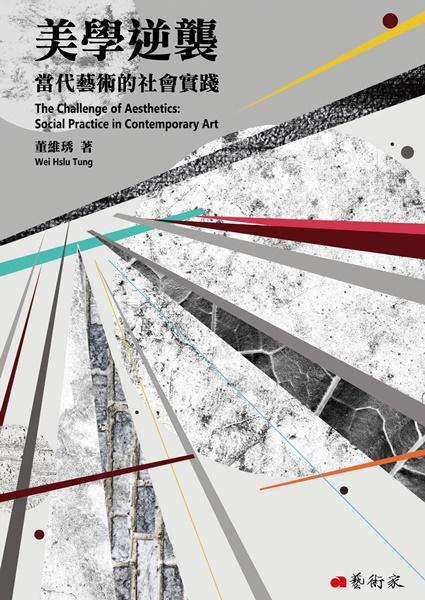 美學逆襲:當代藝術的社會實踐 1