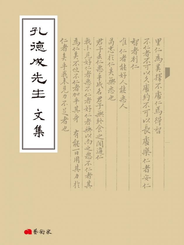 孔德成先生文集 1