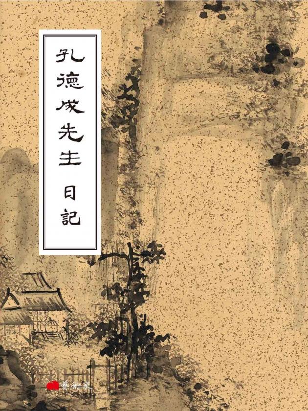 孔德成先生日記 1